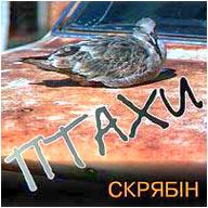 http://skryabin.at.ua/albom/ptahy.jpg